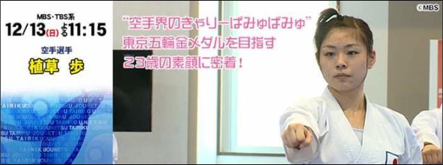 jounetsu_uekusa