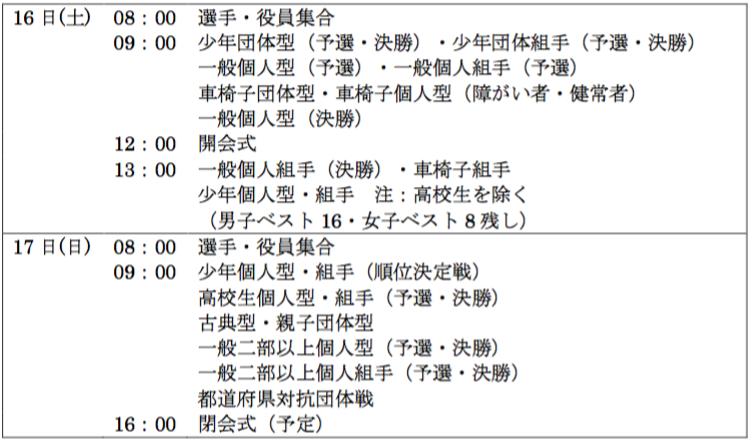 zenkoku_timetable