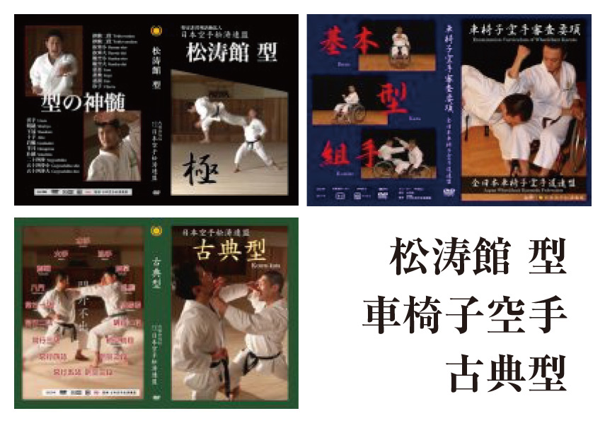 3 Karate DVD images Shotokan Kata, The Wheelchair Karate, Koten Kata